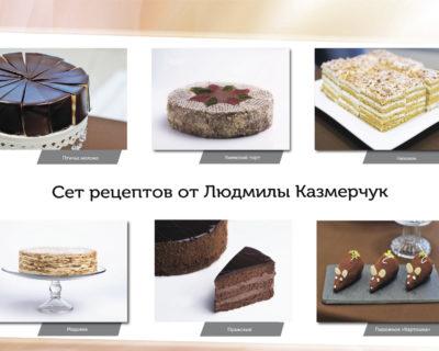 Книга из шести рецептов от Людмилы Казмерчук